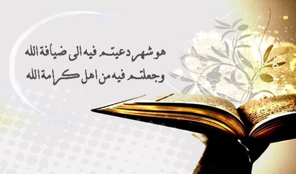 مركز باء للدراسات خطبة الرسول ص في استقبال شهر رمضان1